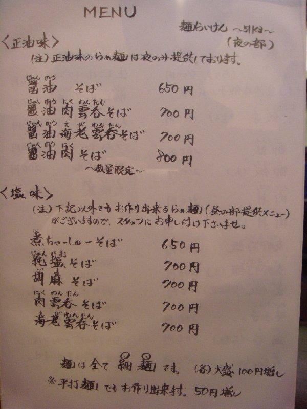 麺らいけん⑥ー1