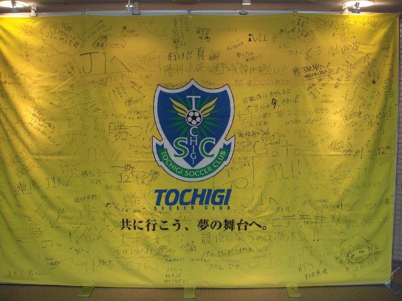 栃木SC①ー2