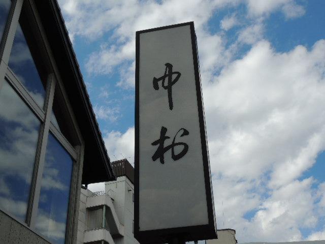 なかむら①ー2