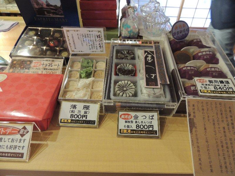09田母沢御用邸(土産)
