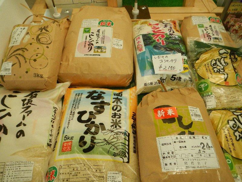 15【直売所】塩谷の米