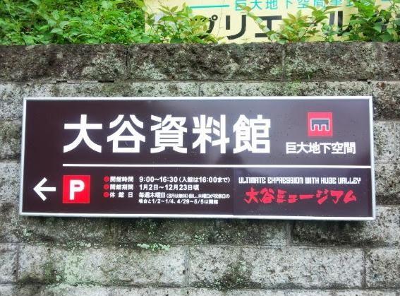 01大谷資料館
